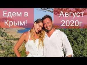 Крым 2020