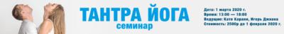 ретрит по тантра йоге в Москве