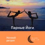"""""""Парные Йоги"""" Ночной ретрит"""